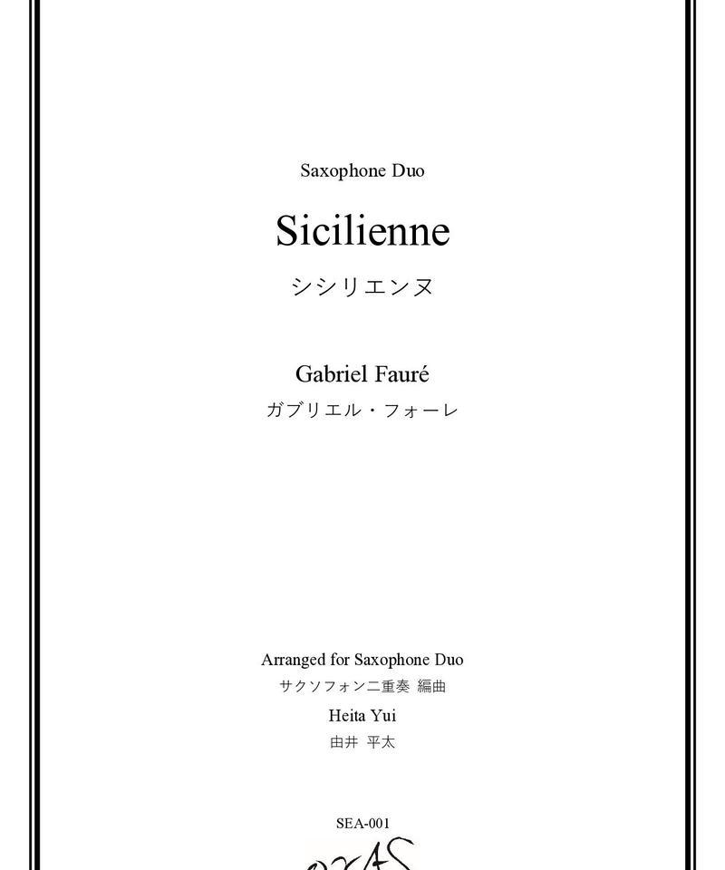 【PDF/サックス二重奏】G.フォーレ:シシリエンヌ