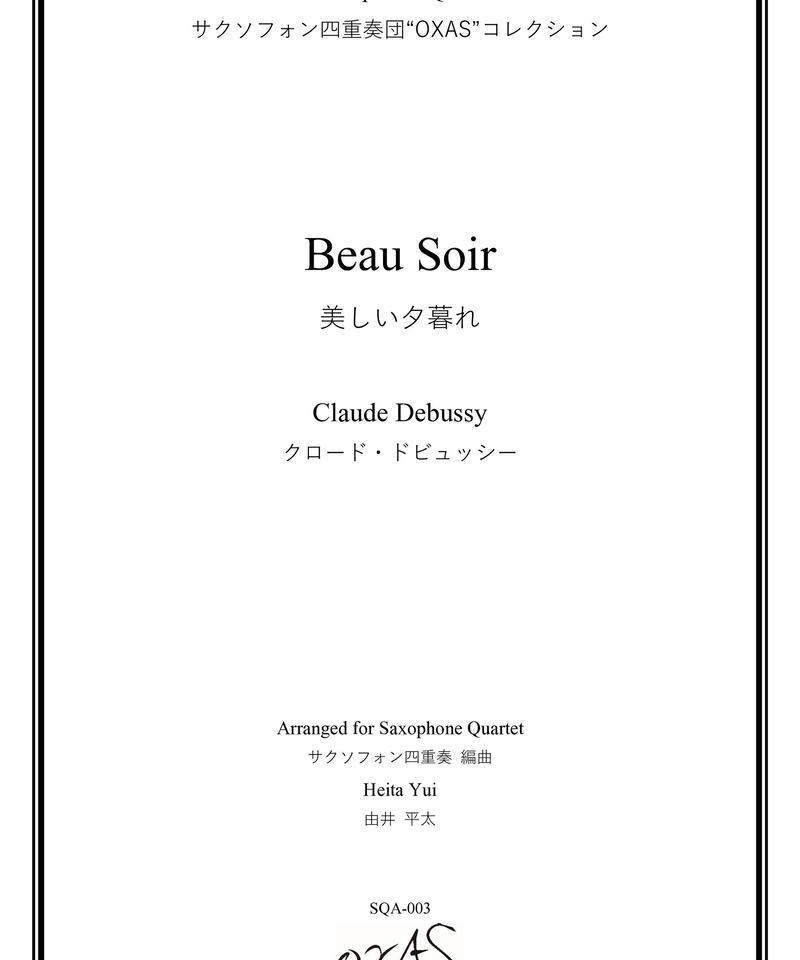 【PDF/サックス四重奏】C.ドビュッシー:美しい夕暮れ(原調版)
