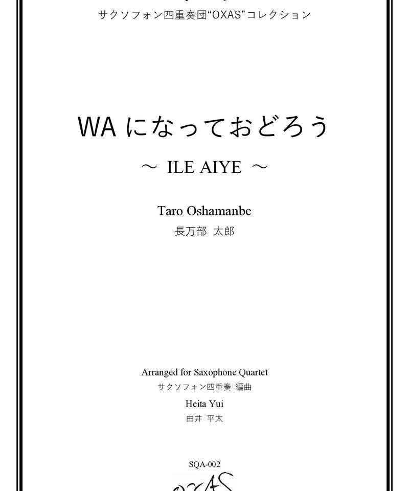 【サックス四重奏】長万部太郎:WAになっておどろう ~ILE AIYE~