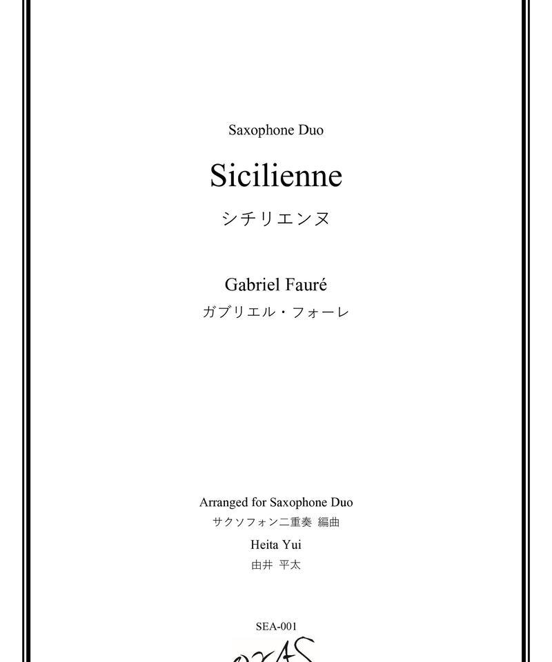 【サックス二重奏】G.フォーレ:シシリエンヌ