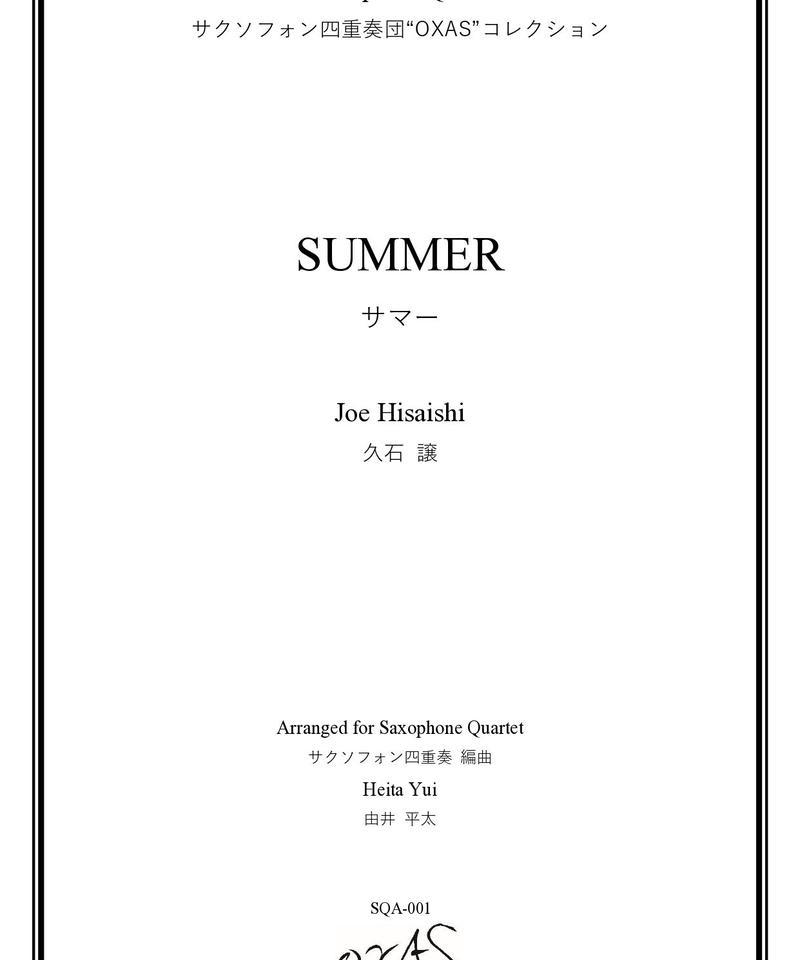 【サックス四重奏】久石譲:SUMMER