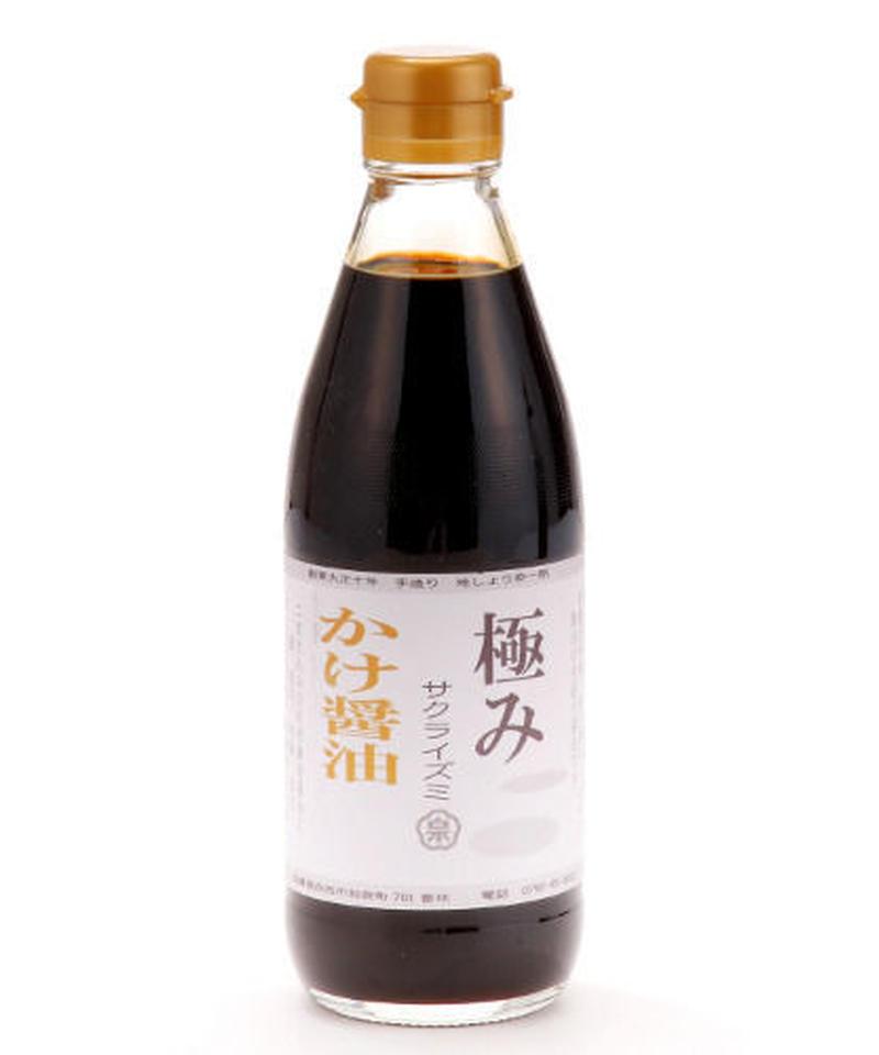 かけ醤油 極み(360ml瓶タイプ)