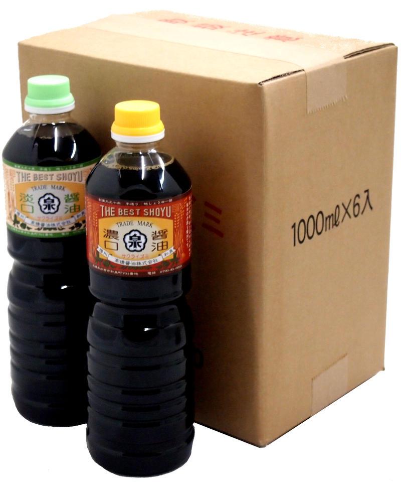 徳用まとめ買い 濃口醤油&淡口醤油(1Lペットボトルタイプ各3本)