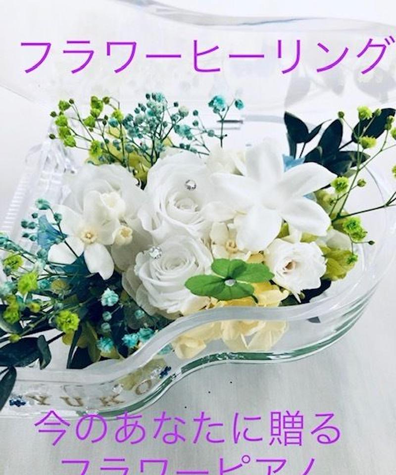 【プリザーブドフラワー/心に贈る音色ヒーリングフラワーピアノ】あなたに届く天からのメッセ−ジをお花に込めてお届けします