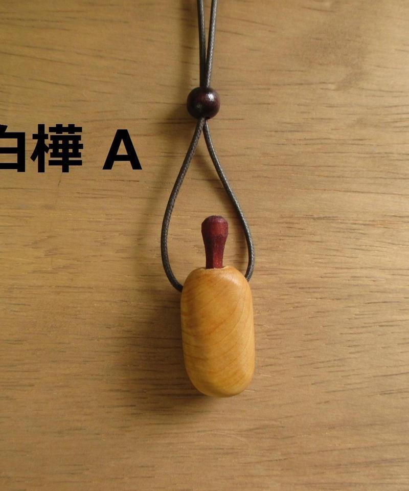 ウッドアロマペンダント【白樺(シラカバ)】