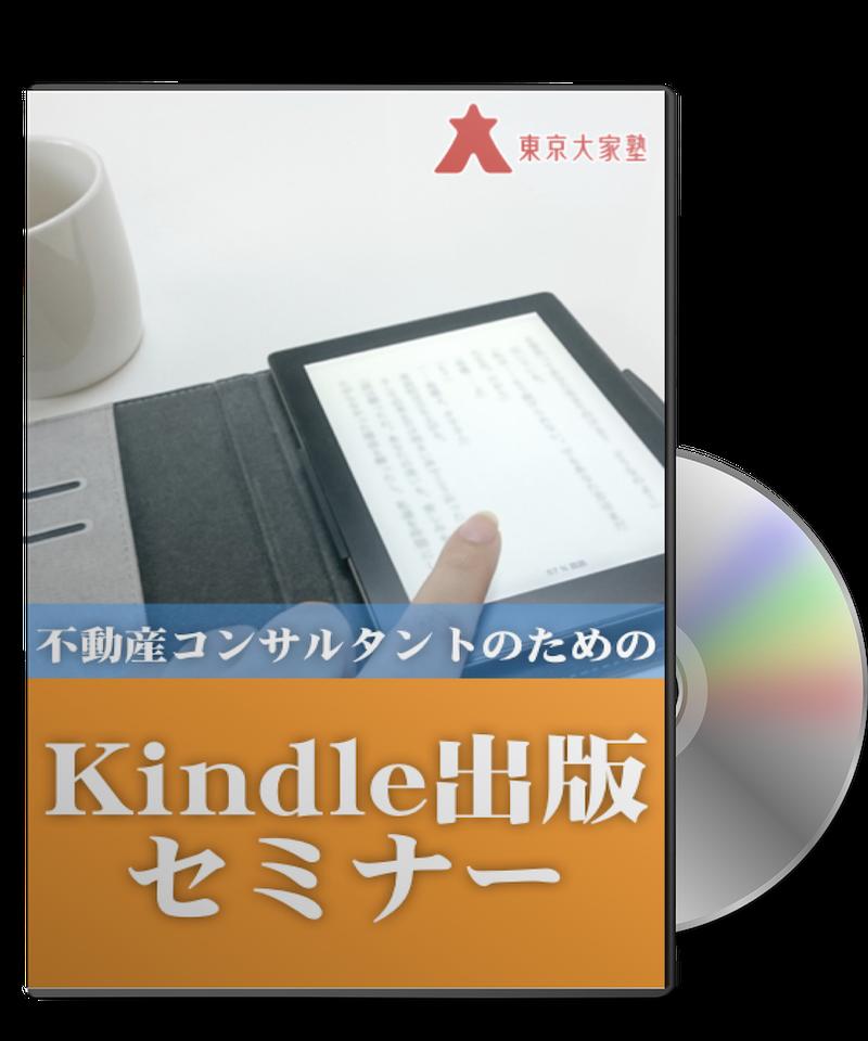 不動産コンサルタントのためのKindle出版セミナー