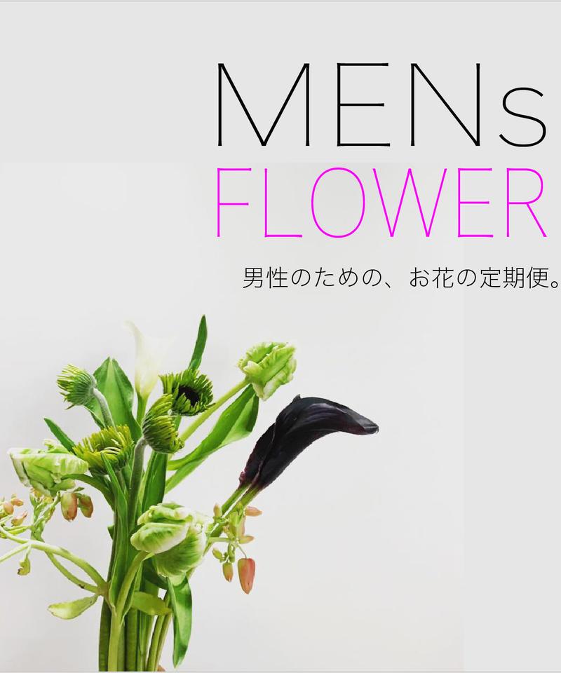 男性のためのお花の定期便パック(全6回)