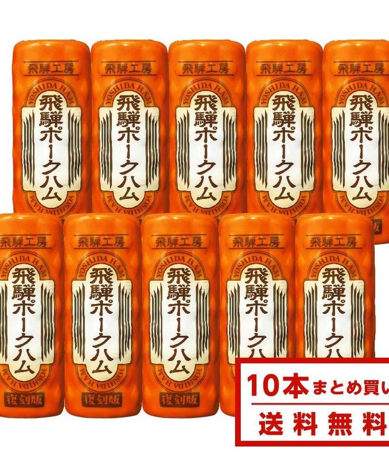 飛騨ポークハム 10本まとめ買い(※送料無料) 税込価格