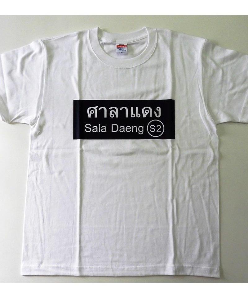 オリジナルTシャツ BTSサラデーン駅
