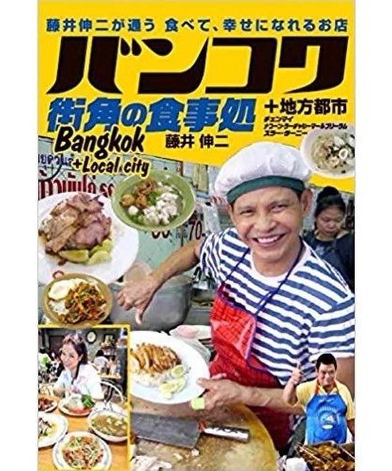 バンコク街角の食事処 藤井伸二が通う食べて幸せになれるお店