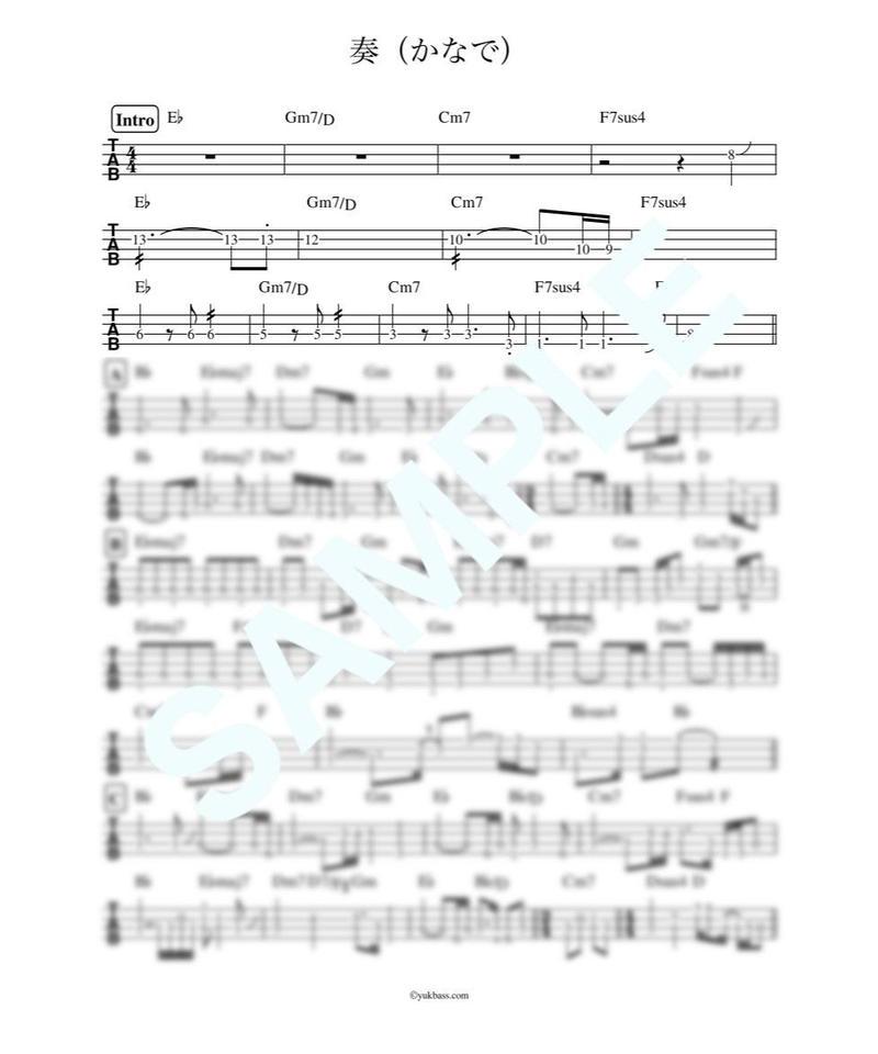 奏(かなで) / スキマスイッチ【ベース・タブ譜】