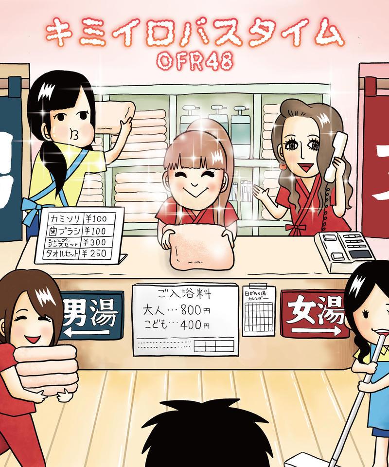【純愛CD】おふろアイドルOFR48・キミイロバスタイム
