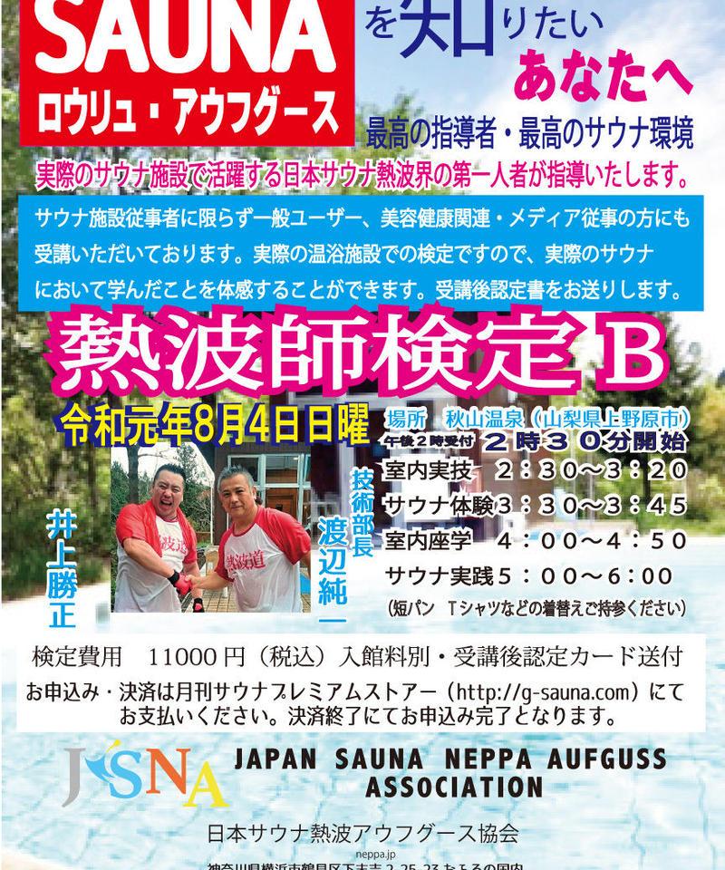 【最高の環境・日曜開催】JSNA認定・サウナ熱波師検定B(一般)8月4日日曜 山梨秋山温泉