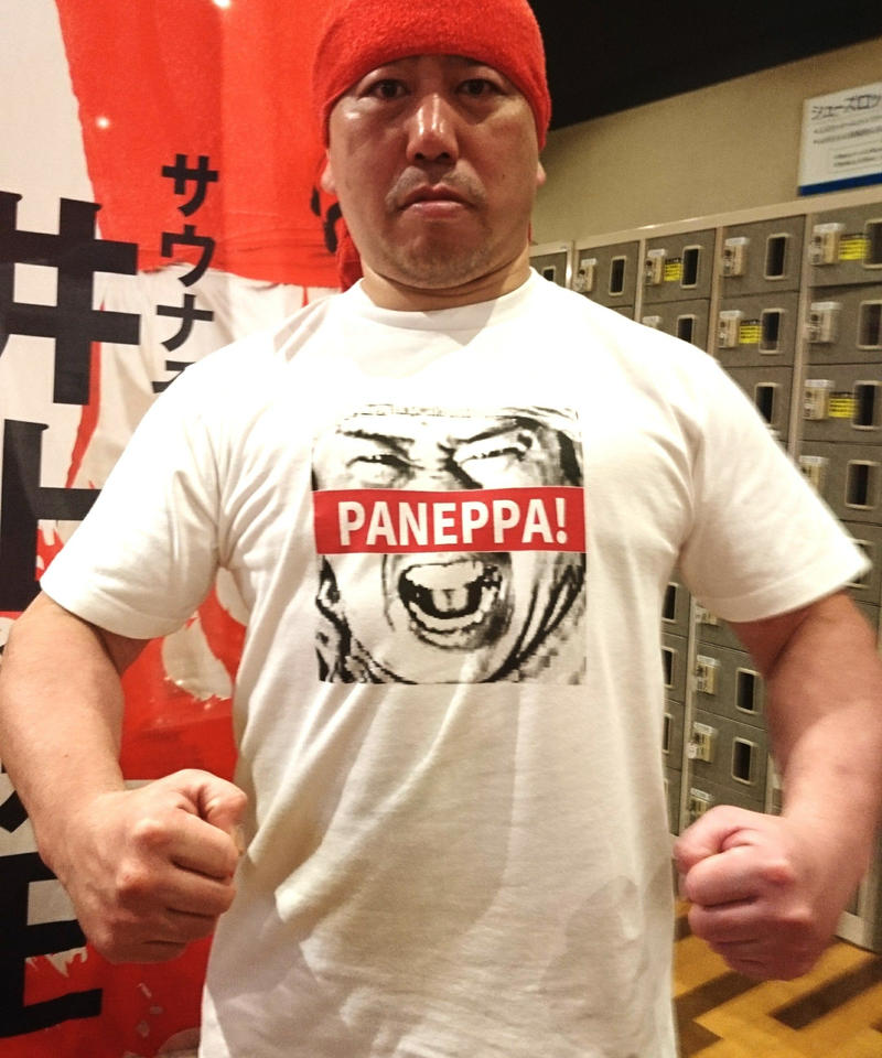 ★20%OFF★限定品【Tシャツ】井上勝正サウナ熱波道10周年記念(PANEPPA!)