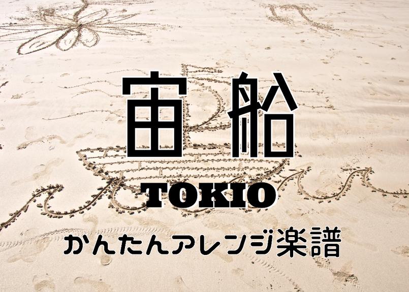 宙船/TOKIO かんたんベースアレンジ楽譜