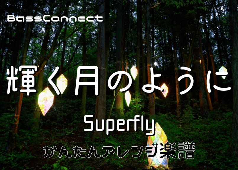 輝く月のように/Superfly かんたんベースアレンジ楽譜
