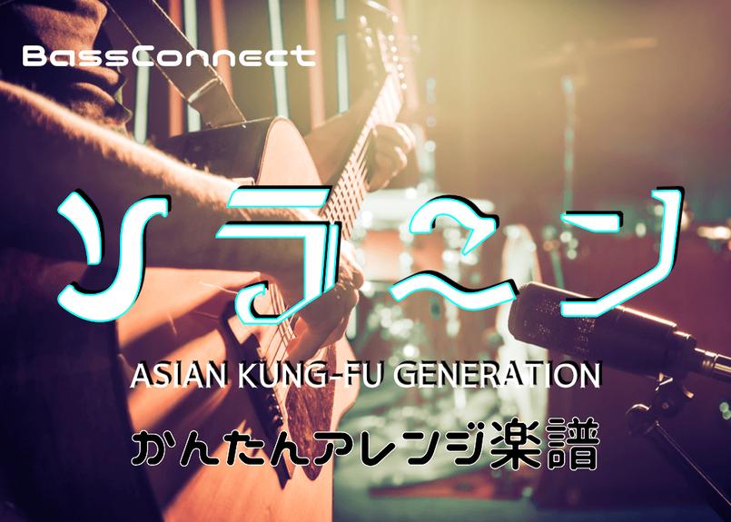 ソラニン/ASIAN KUNG-FU GENERATION かんたんベースアレンジ楽譜