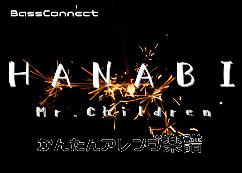 HANABI/Mr.Children かんたんベースアレンジ楽譜