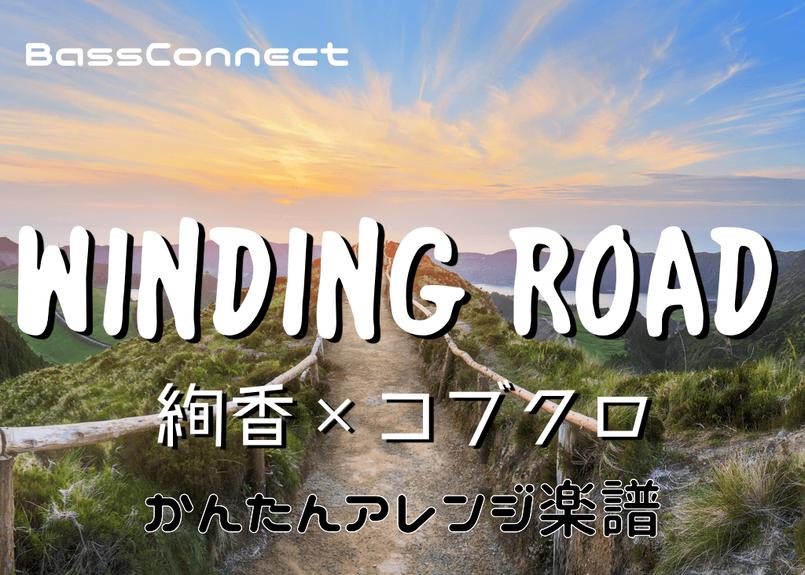 WINDING ROAD/絢香×コブクロ かんたんベースアレンジ楽譜