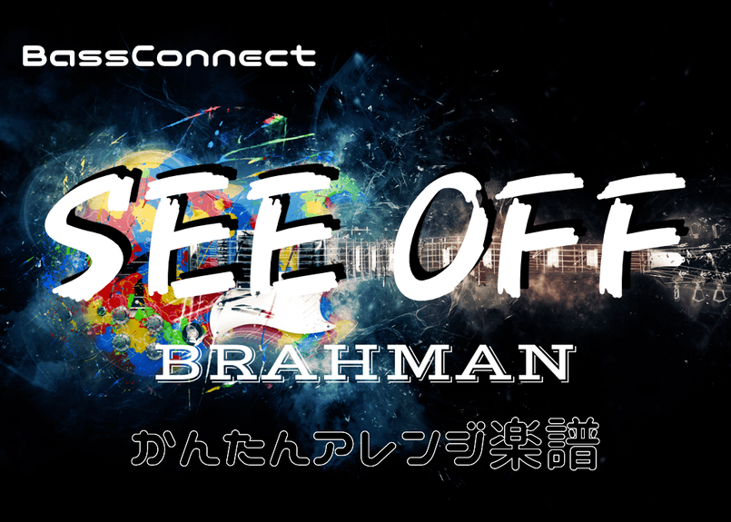 SEE OFF/BRAHMAN かんたんベースアレンジ楽譜