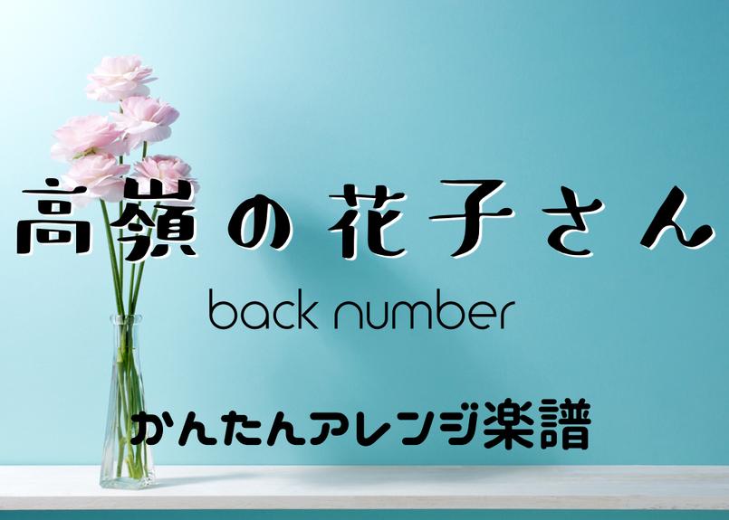 高嶺の花子さん/back number かんたんベースアレンジ楽譜