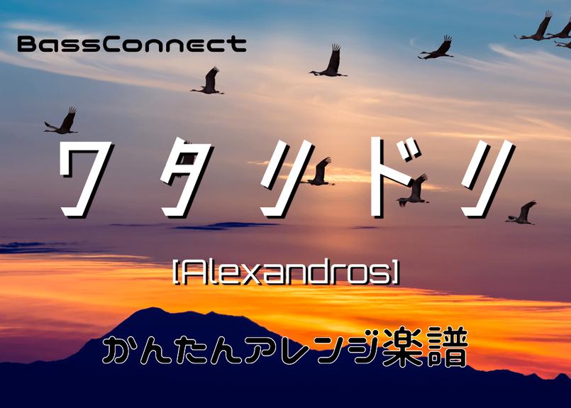 ワタリドリ/ [Alexandros] かんたんベースアレンジ楽譜
