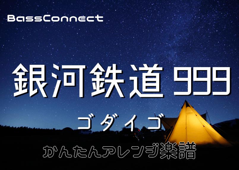 銀河鉄道 999/ゴダイゴ かんたんベースアレンジ楽譜
