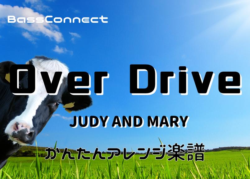 OVER DRIVE/JUDY AND MARY かんたんベースアレンジ楽譜