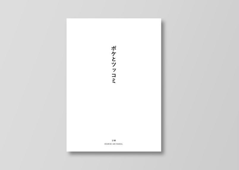 """映画「ボケとツッコミ」デジタル脚本 PDF / Digital film script pdf  """"Boke to Tsukkomi"""""""