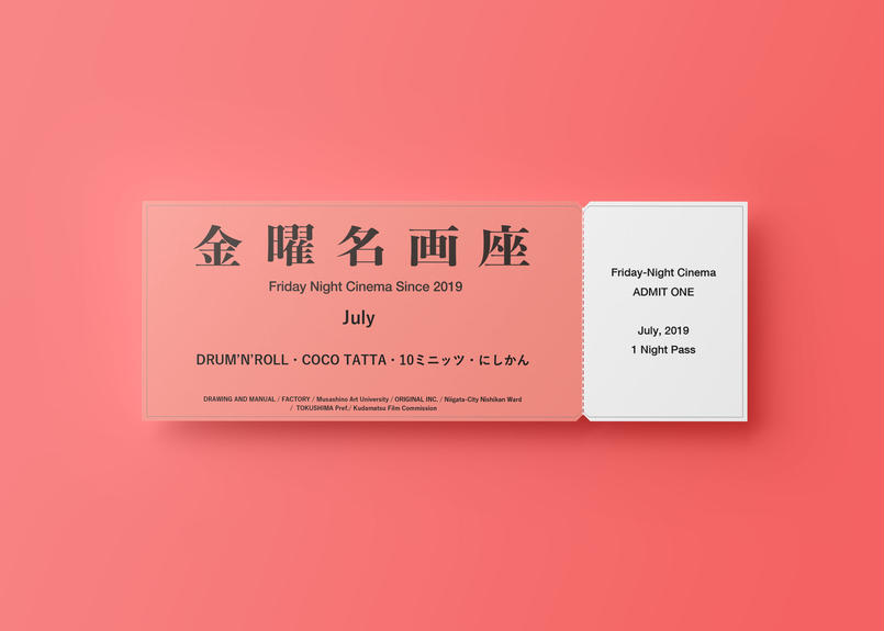 金曜名画座 7月(7月中有効)