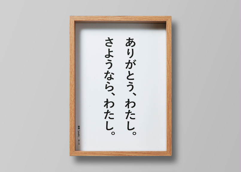 Line Frame No.1「ありがとう、わたし。さようなら、わたし。」