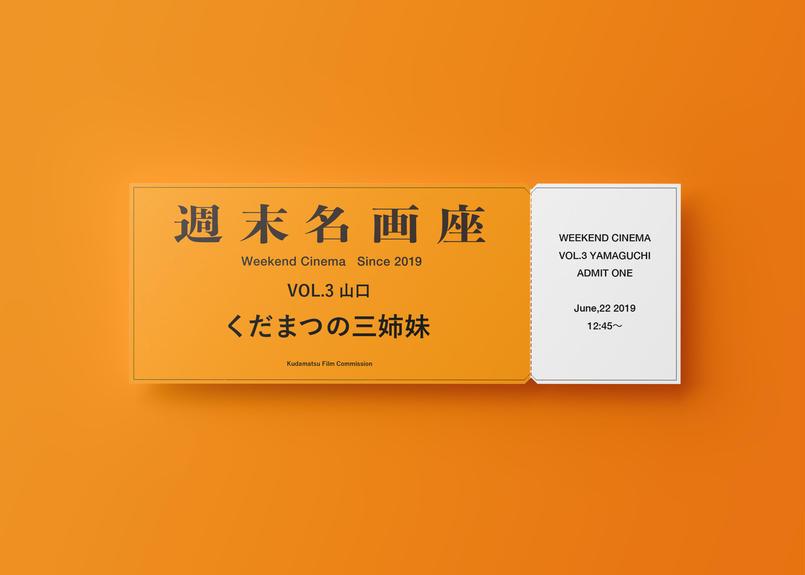 "Online ticket - 6/22/12:45 ""Kudamatsu no Sanshimai"" 週末名画座 Vol.3 山口編 22日/12:45〜  くだまつの三姉妹 オンラインチケット"