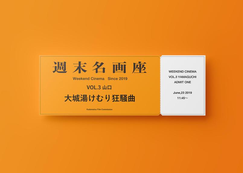 """Online ticket - 6/23 11:45~ """"Oojou Yukemuri Rhapsody"""" 週末名画座 Vol.3 山口 23日 11:45~  大城湯けむり狂騒曲 オンラインチケット"""