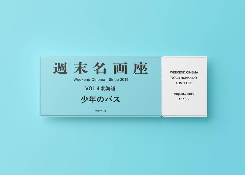 週末名画座 Vol.4 北海道編 8/3 15:15~「少年のバス」オンラインチケット