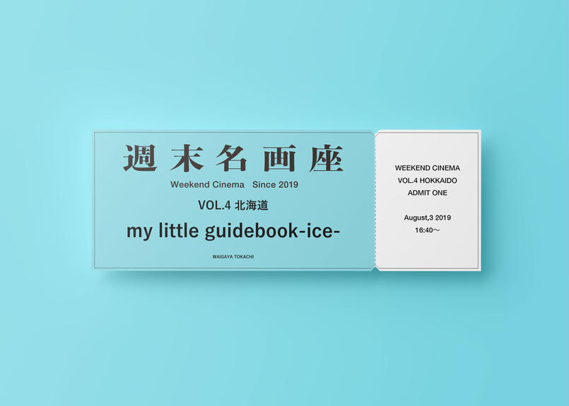 週末名画座 Vol.4 北海道編 8/3 16:40~「my little guidebook-ice-」オンラインチケット