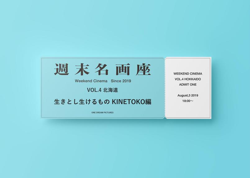 週末名画座 Vol.4 北海道編 8/3 18:00~「生きとし生けるもの KINETOKO編」オンラインチケット