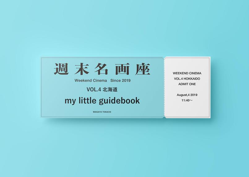 週末名画座 Vol.4 北海道編 8/4 11:40~「my little guidebook」オンラインチケット