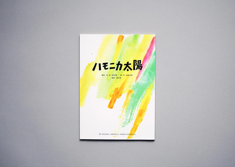 "Film script ""Harmonica Taiyo"" / 映画「ハモニカ太陽」脚本 台本"