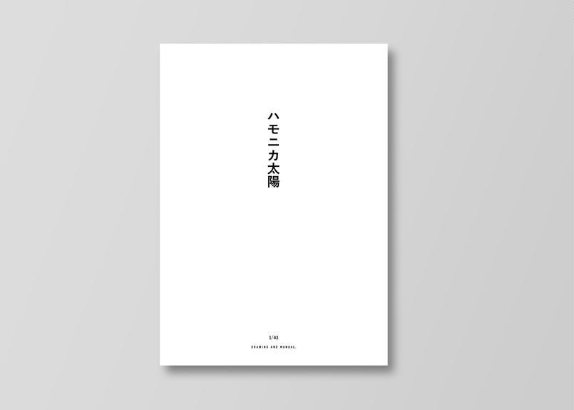 """映画「ハモニカ太陽」デジタル脚本 PDF / Digital film script pdf """"Harmonica-Taiyo(Japanese)"""""""