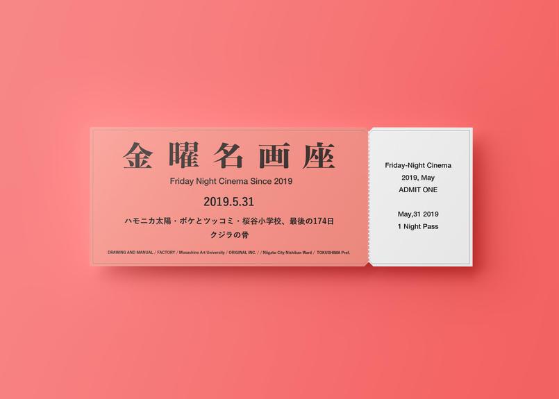"Online ticket - 1 Night Pass ""Friday Night Cinema"" 5/31 金曜名画座 2019-5.31"