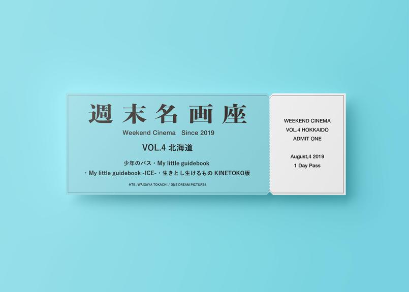 週末名画座 Vol.4 北海道編 8/4 1日券(4作品)オンラインチケット