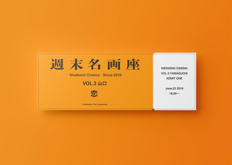 "Online ticket - 6/22/18:20~ ""Koi"" 週末名画座 Vol.3 山口編 22日/18:20〜  恋 オンラインチケット"