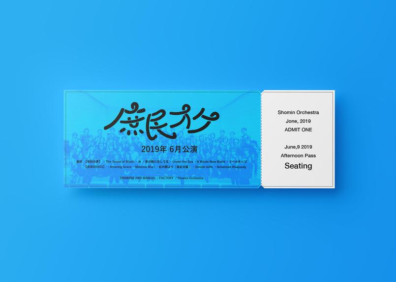 "Online ticket - ""Tokyo Shomin Orchestra"" concert June 2019 / 1 Seat, Stage One  庶民オケ 6月公演 昼の部 シート"