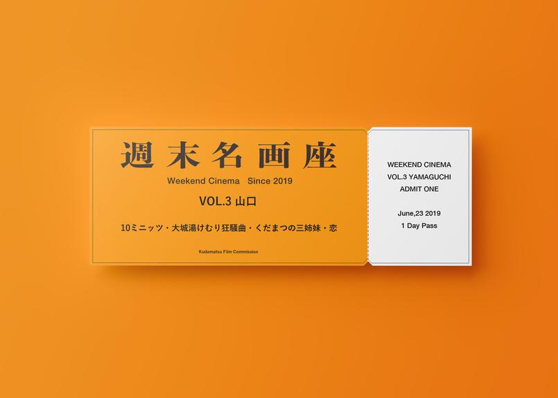 Online ticket - 6/23 1 Day Pass (all 4 films)  週末名画座 Vol.3 山口編 23日 1日券(4作品)オンラインチケット