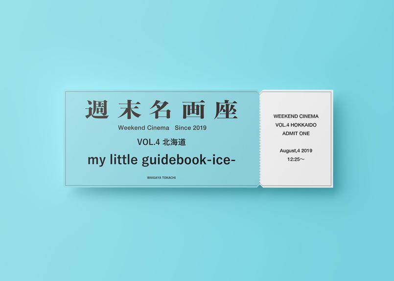 週末名画座 Vol.4 北海道編 8/3 12:25~「my little guidebook-ice-」オンラインチケット