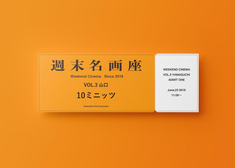 "Online ticket - 6/23 11:00~ ""10 minutes"" 週末名画座 Vol.3 山口編 23日/11:00〜  10ミニッツ オンラインチケット"