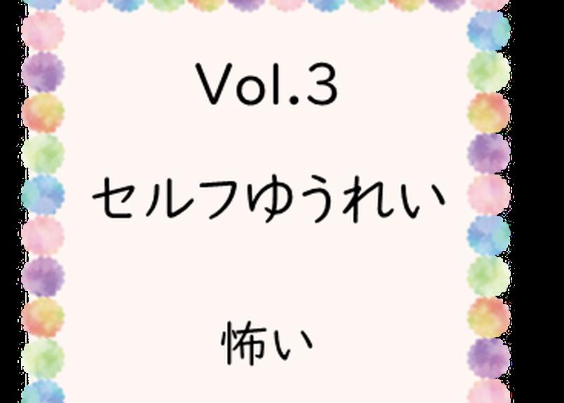 【本編】~セルフゆうれいを成仏するオリジナルストーリー瞑想〜 Vol.3【怖いを解放してくれる神様とのストーリー】Thamba