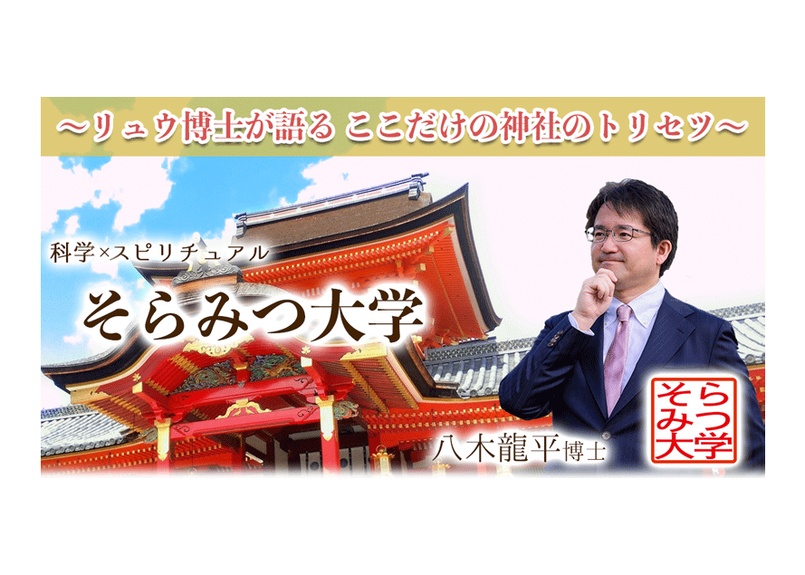 【第2期】そらみつ大学 入学申込フォーム(クレジット専用)