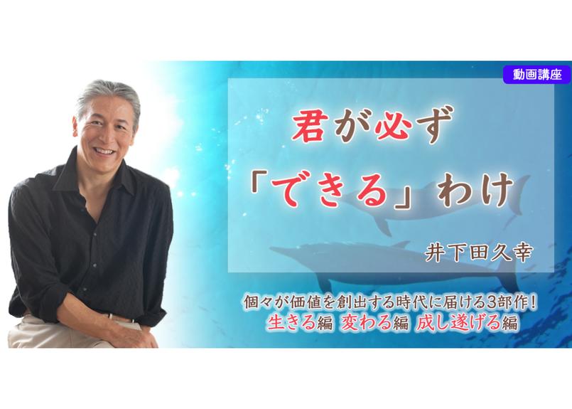 井下田久幸 君が必ず「できる」わけ 動画講座