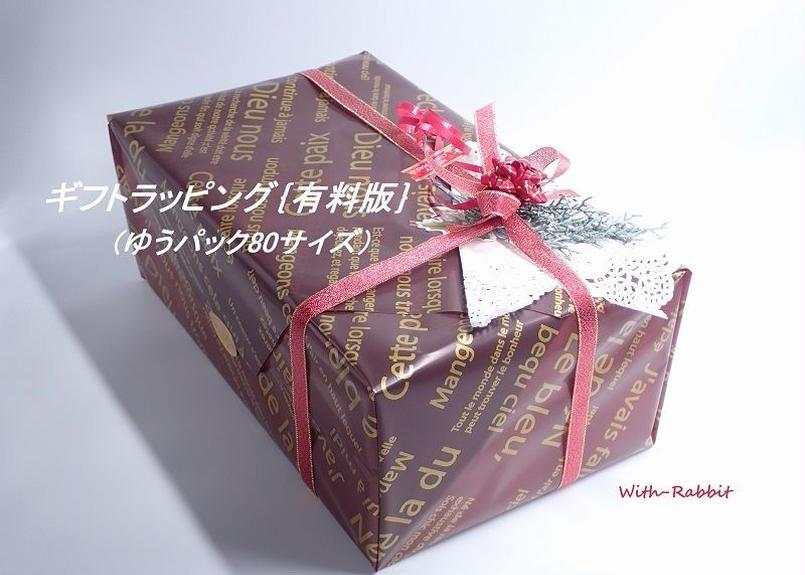 ギフトラッピング有料(大80サイズ)《クリスマスのプレゼントに♡》ゆうパックの80サイズで送る ※注文する商品と一緒にカートに入れてご購入ください。